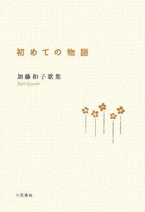初めての物語―加藤和子歌集