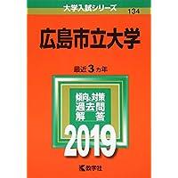 広島市立大学 (2019年版大学入試シリーズ)