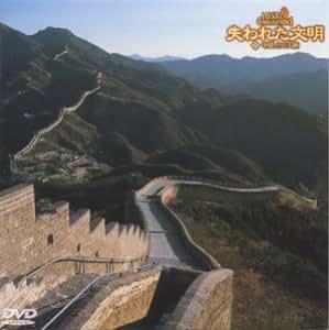失われた文明(6) 中国 力の王朝 [DVD]