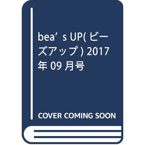 bea's UP(ビーズアップ) 2017年 09 月号