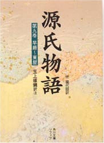 源氏物語―付現代語訳 (第9巻) (角川ソフィア文庫)の詳細を見る