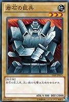 遊戯王カード 岩石の巨兵 / 決闘王の記憶 決闘者の王国編(15AY)