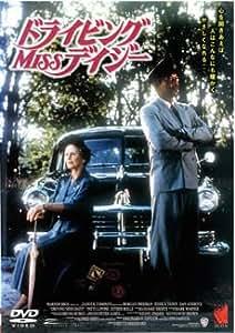 ドライビング Miss デイジー [レンタル落ち]