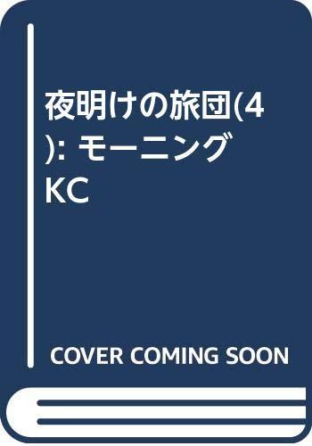 夜明けの旅団(4) (モーニング KC)