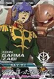 ジオンの興亡/第3弾/Z3-047/R/ガルマ・ザビ/シャア、謀ったな。シャア!!