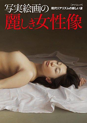 写実絵画の麗しき女性像 (タツミムック)