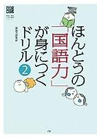 ほんとうの「国語力」が身につくドリル〈2〉 (国語力検定公式問題集シリーズ)