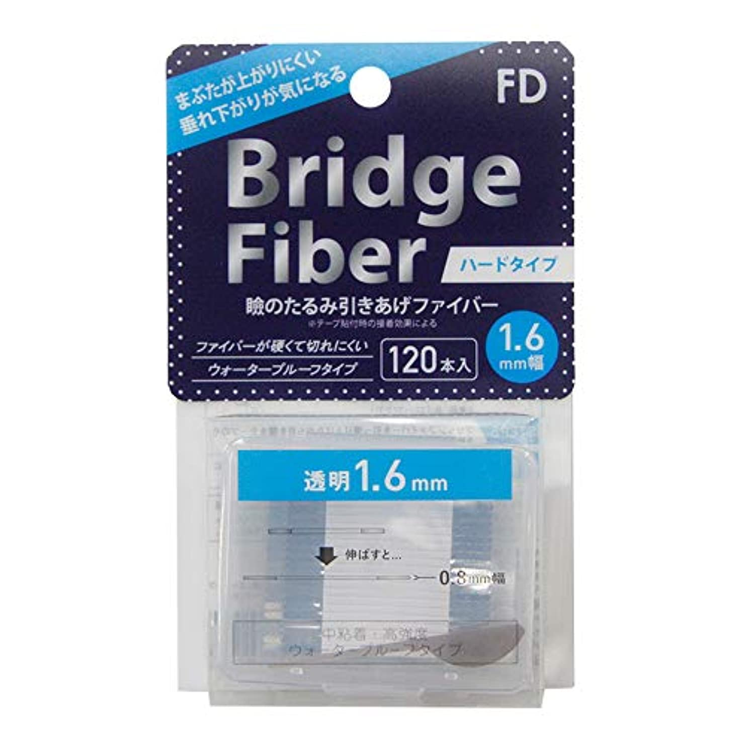 アブセイもっと賛辞FD ブリッジハードファイバー 眼瞼下垂防止テープ ハードタイプ 透明1.6mm幅 120本入り