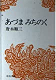 あづまみちのく (中公文庫 A 107)