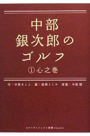 中部銀次郎のゴルフ〈1〉心之巻 (ゴルフダイジェスト新書classic)の詳細を見る