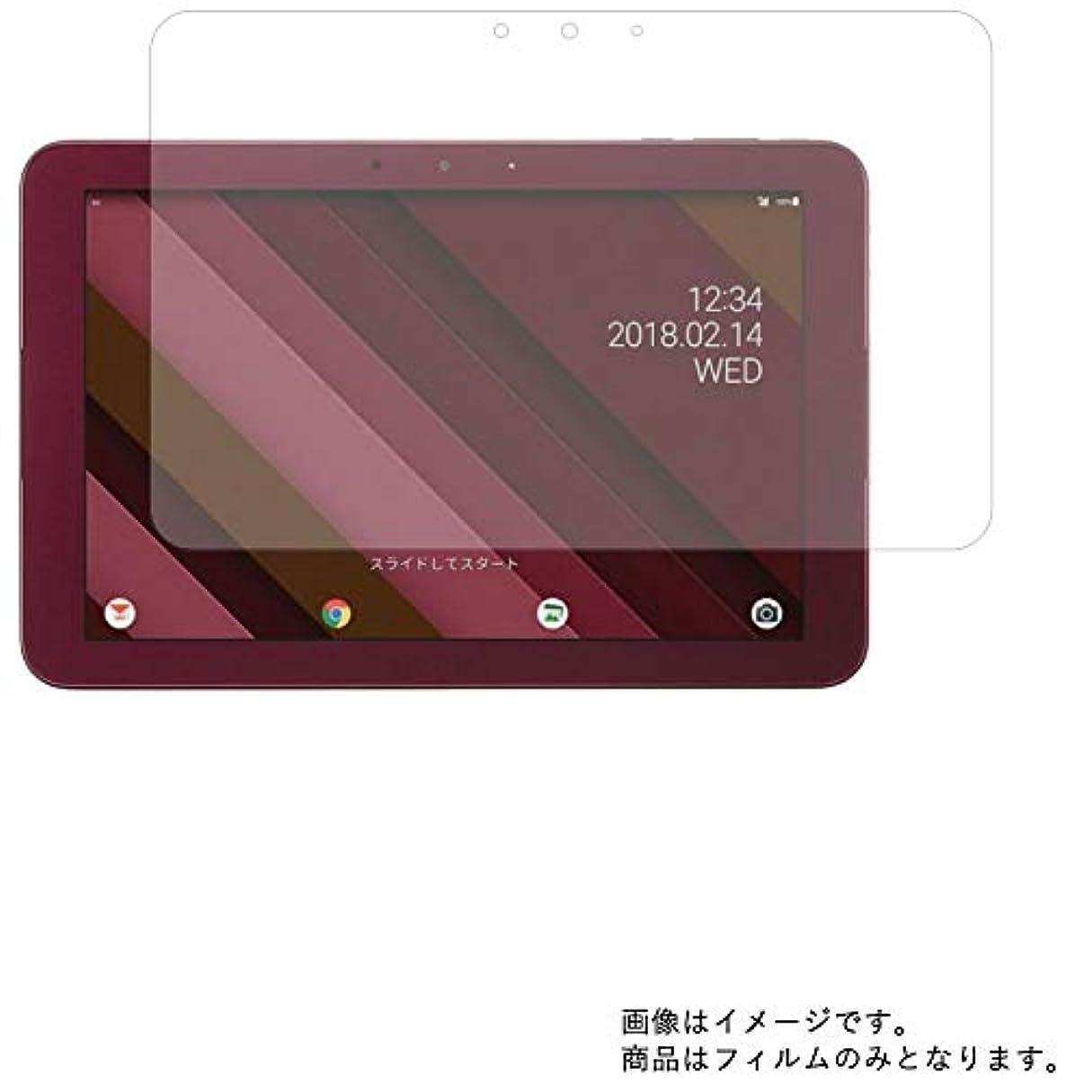 権限南極折り目京セラ Qua tab QZ10 au 10.1インチ用 液晶保護フィルム 反射防止(マット)タイプ