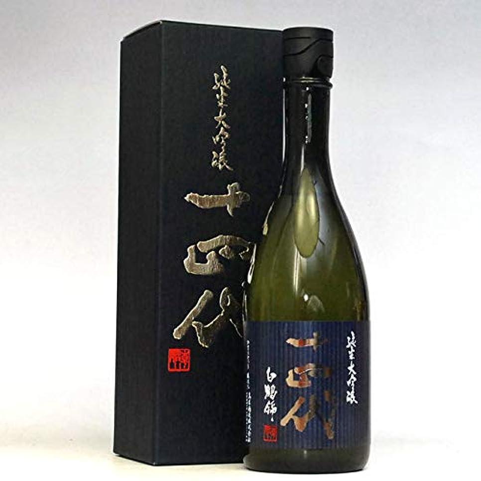 レイアけがをする平手打ち十四代 純米大吟醸 白鶴錦 720ml 2019年7月詰 高木酒造