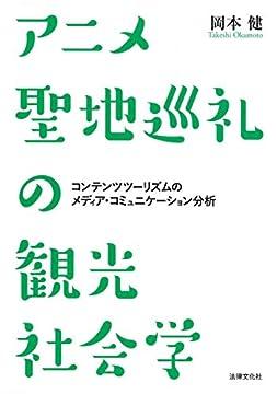 アニメ聖地巡礼の観光社会学: コンテンツツーリズムのメディア・コミュニケーション分析