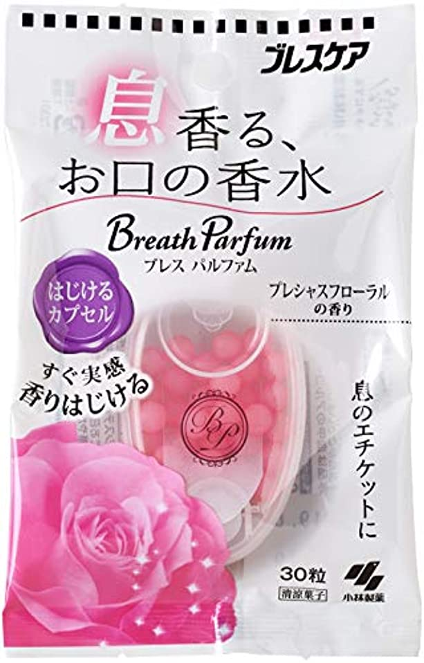 味補償海峡ブレスケア ブレスパルファム はじけるカプセルプレシャスフローラルの香り 30粒