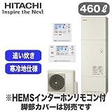 【HEMSインターホンリモコン付】 日立 エコキュート 460L 寒冷地仕様 標準タンク フルオートタイプ BHP-F46RUK + BER-R1FH