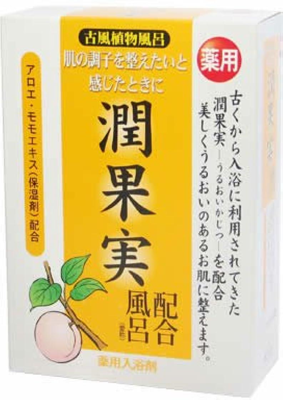 ビスケット肌寒いプレゼンテーション古風植物風呂潤果実配合 25gX5包 [医薬部外品]