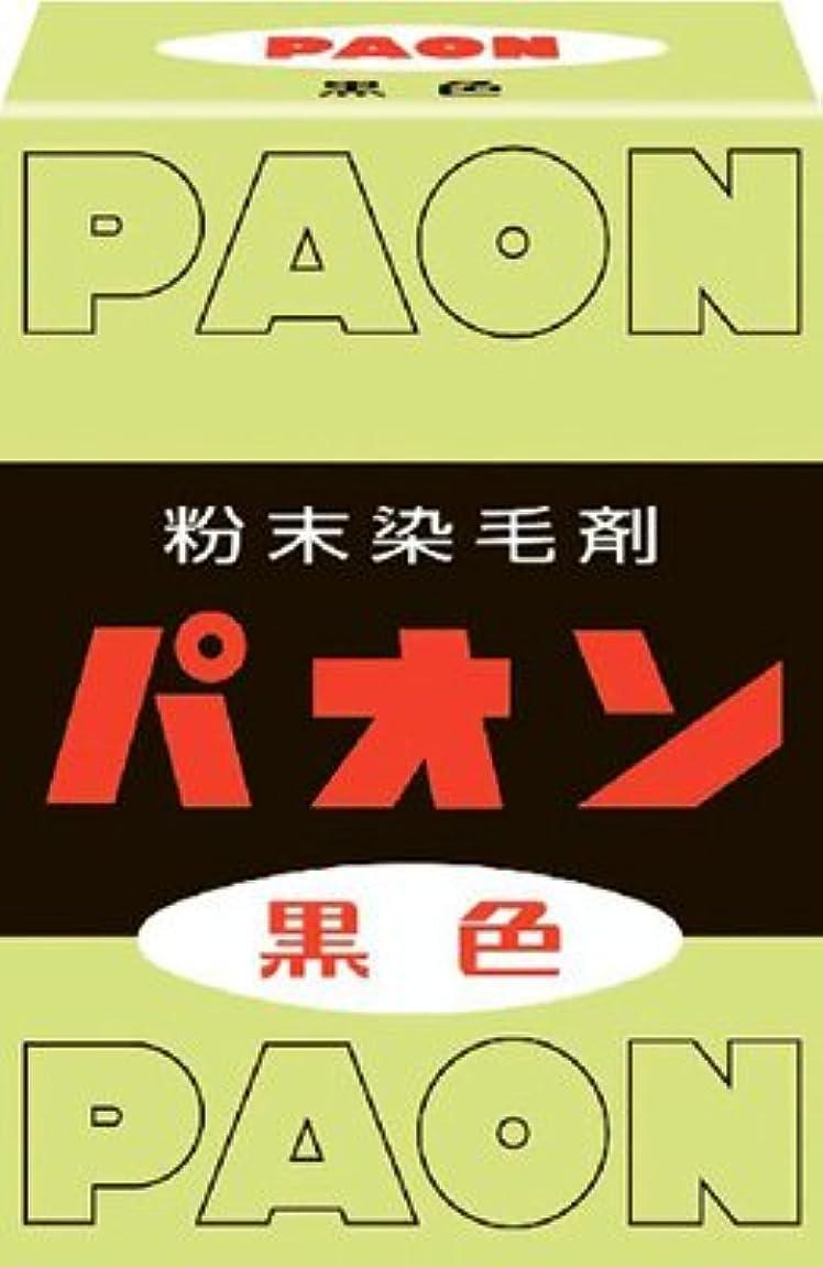 【10個セット】パオン 黒(6g)×10個セット