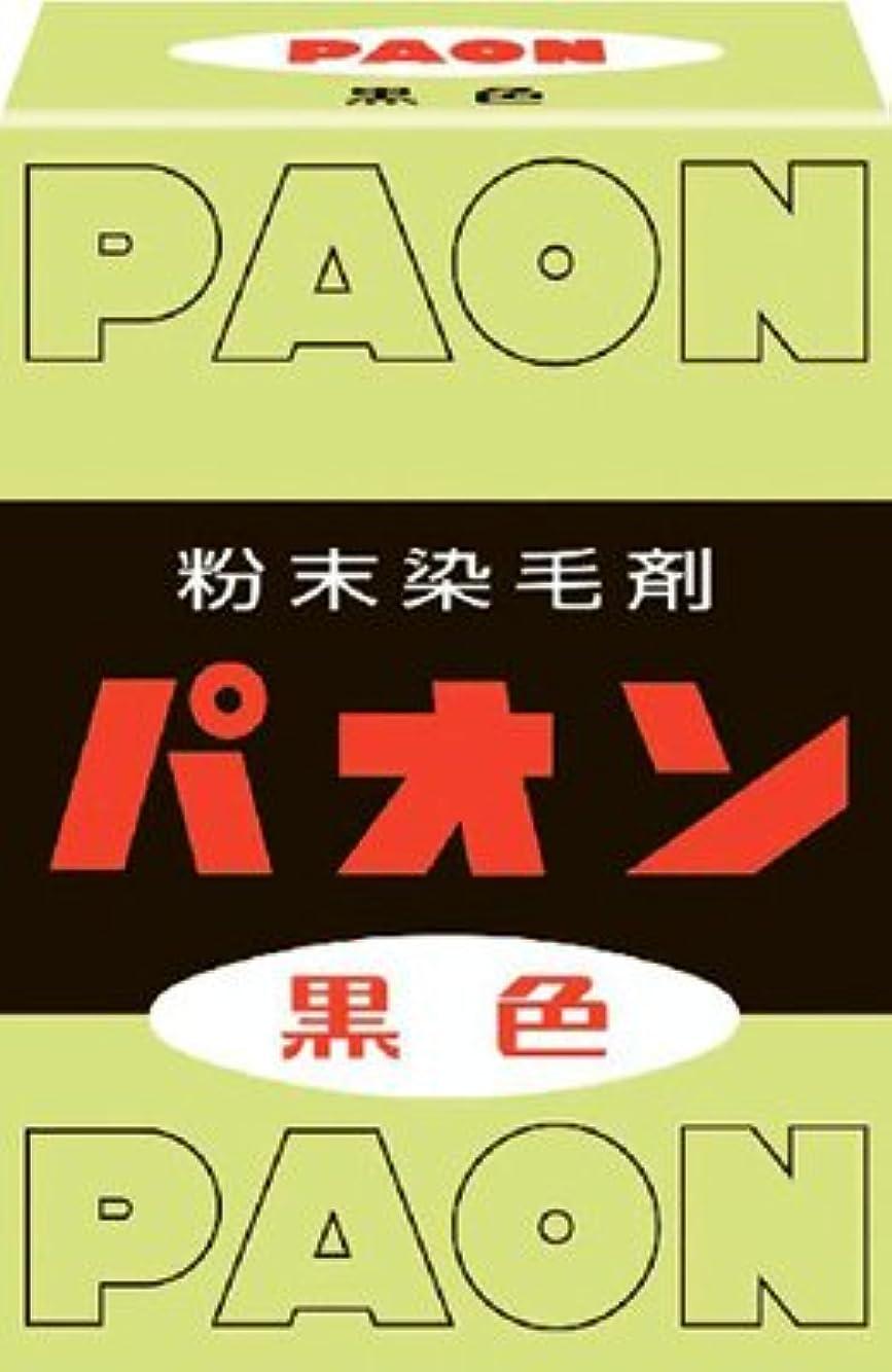 付録必需品れる【10個セット】パオン 黒(6g)×10個セット