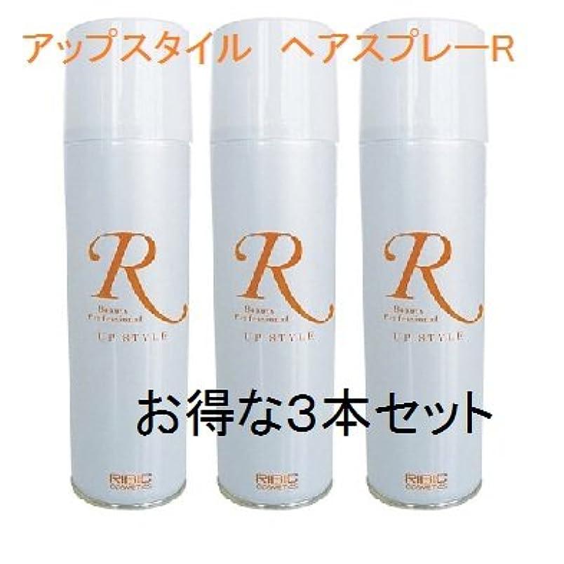放射性掃除エキゾチックアップスタイル ヘアスプレーR  【お得な3本セット】