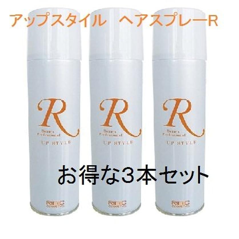 アレルギー致命的な革命的アップスタイル ヘアスプレーR  【お得な3本セット】