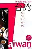 台湾〈'09‐'10〉 (新個人旅行)