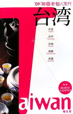 台湾〈'09‐'10〉 (新個人旅行)の詳細を見る