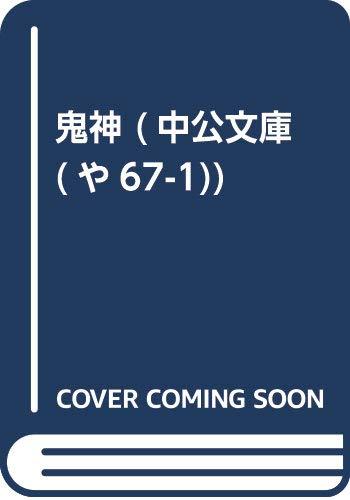 [画像:鬼神 (中公文庫 (や67-1))]