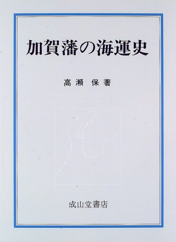 加賀藩の海運史