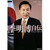 李明博自伝 (新潮文庫)