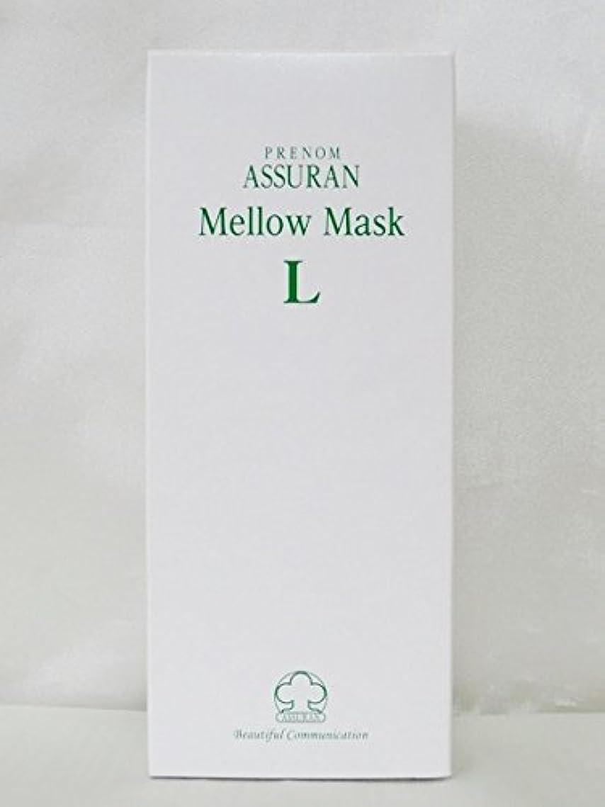 世紀ピュー鑑定アシュラン(ASSURAN)マローマスク L 280g