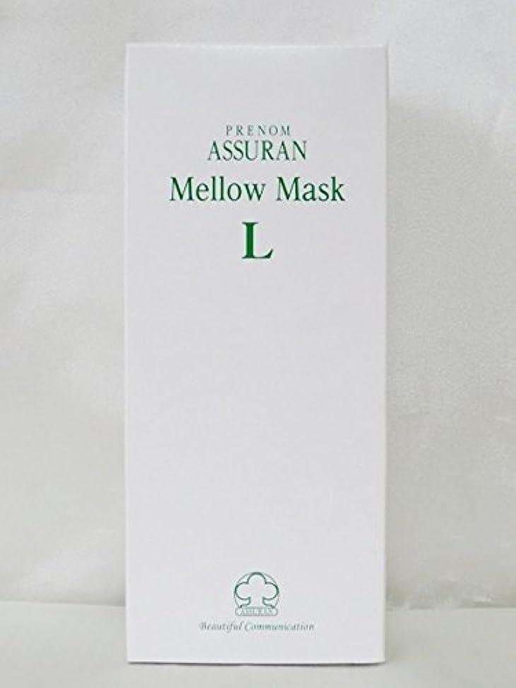 ローン粘性の未知のアシュラン(ASSURAN)マローマスク L 280g