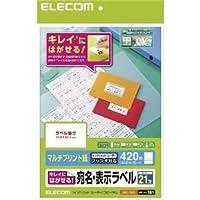 (まとめ)エレコム きれいにはがせる 宛名・表示ラベル EDT-TK21【×5セット】