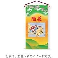 【雛人形タペストリー】【家紋入り】姫【小】飾り台セット 高さ123cm 152795 座敷旗 室内幟