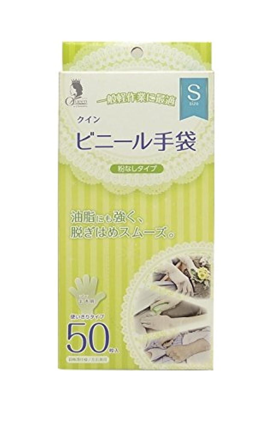 司令官人事貨物宇都宮製作 クイン ビニール手袋 Sサイズ 50枚