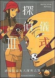 探偵儀式 (3) (角川コミックス・エース)の詳細を見る