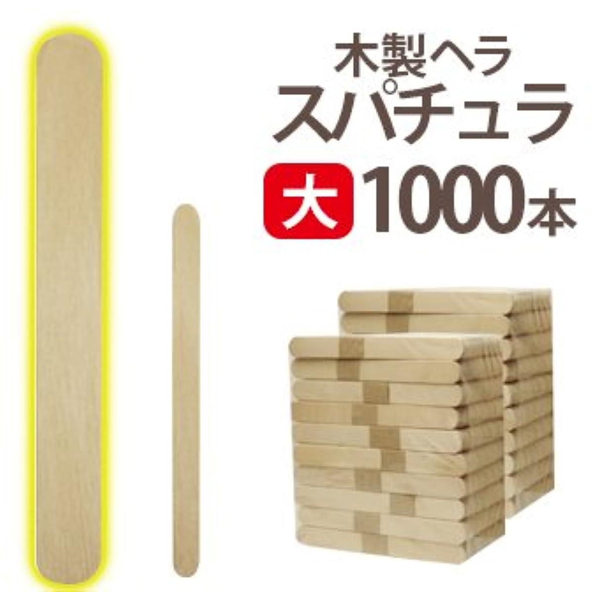 大 ブラジリアンワックス 業務用1000本 スパチュラ Aタイプ(個別梱包なし 150×16)
