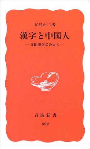 漢字と中国人―文化史をよみとく (岩波新書)の詳細を見る