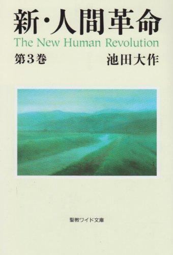新・人間革命〈第3巻〉 (聖教ワイド文庫)の詳細を見る