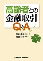 高齢者との金融取引Q&A
