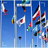 決定版!世界の国歌