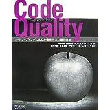 Code Quality ~コードリーディングによる非機能特性の識別技法~