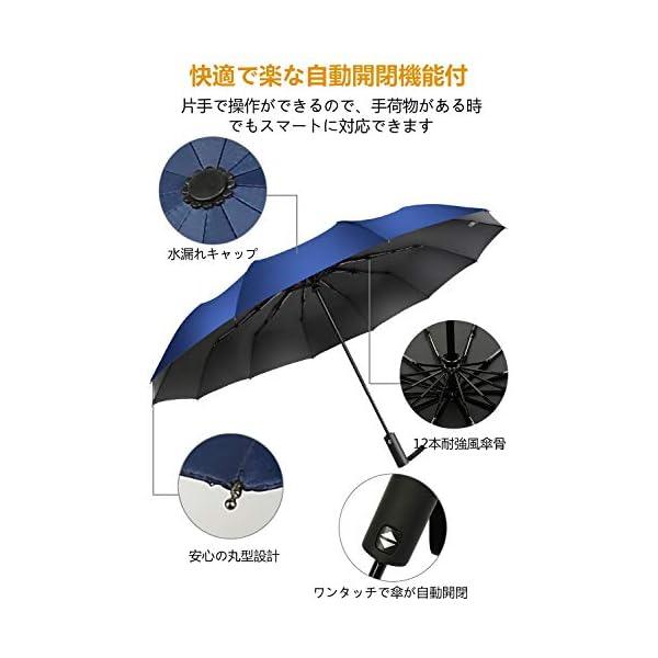 折りたたみ傘 自動開閉 頑丈な12本骨 メンズ...の紹介画像4