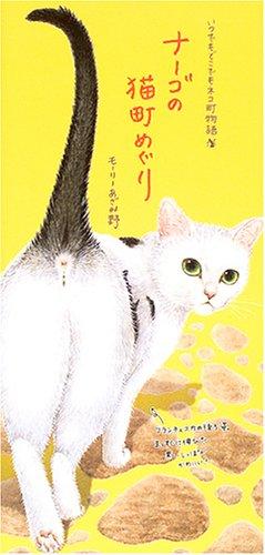 ナーゴの猫町めぐり—いつでもどこでもネコ町物語
