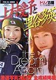 上村愛子と里谷多英―トリノ五輪モーグル応援BOOK (Futabasha Super Mook)