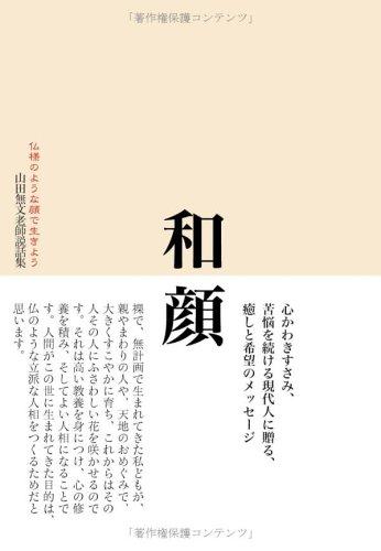 和顔(わがん) (山田無文老師説話集)の詳細を見る