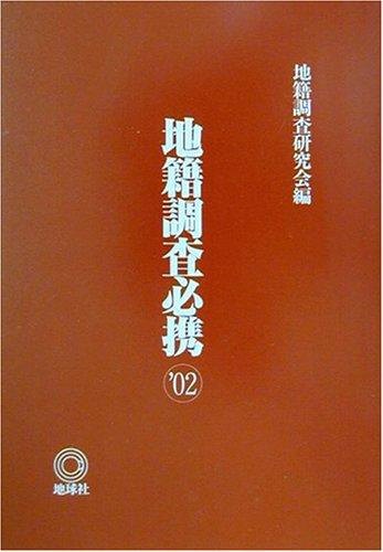 地籍調査必携〈'02〉