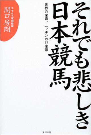 それでも悲しき日本競馬―世界の常識、ニッポンの非常識