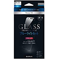 LEPLUS LP-NEX5XFGBC Nexus 5X対応 ガラスフィルム ブルーライトカット 0.33mm
