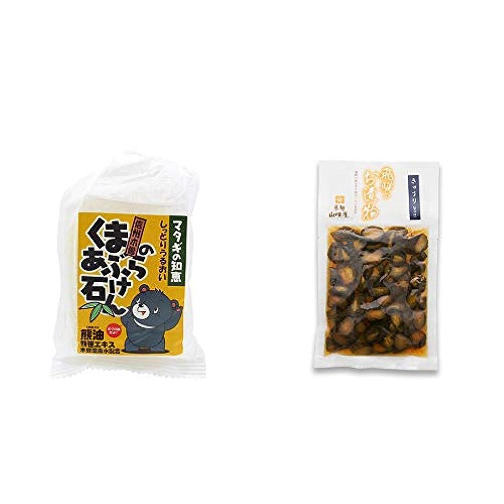[2点セット] 信州木曽 くまのあぶら石けん(80g)?飛騨山味屋 きゅうり醤油漬(150g)