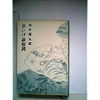 山本周五郎小説全集〈第10〉赤ひげ診療譚 (1967年)
